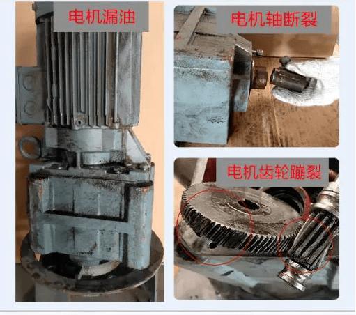 电机漏油轴承断裂