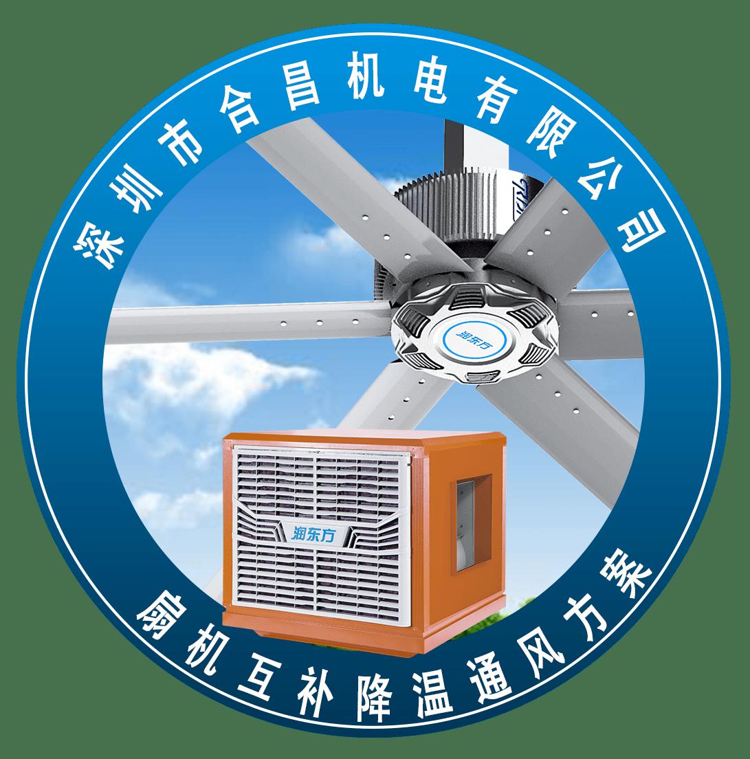 厂房降温通风-扇机互补组合方案靠谱吗?